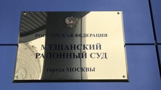 Мещанский суд назначил условный срок участнику незаконной акции Емельянову
