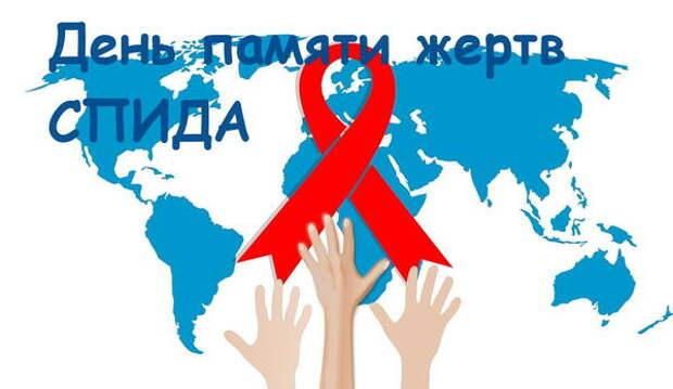 На Всемирный день памяти жертв СПИДа 16 мая: добрые слова поддержки в стихах