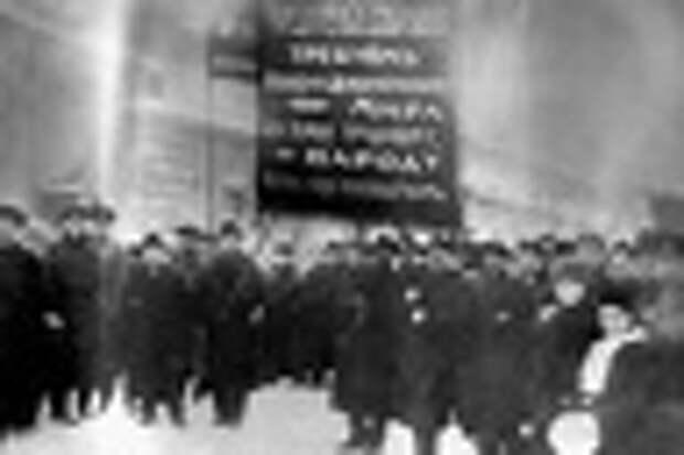 Члены Союза правительственных учреждений Харькова принимают участие в демонстрации, февраль 1917 года