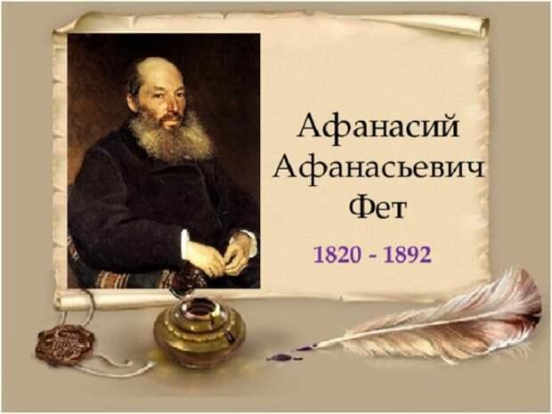 Афанасий Фет - знаменитый русский лирик, автор известных романсов.