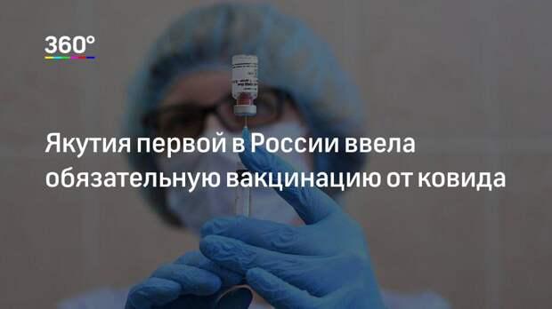 Якутия первой в России ввела обязательную вакцинацию от ковида