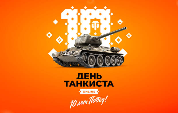 Как пройдет «День танкиста» онлайн