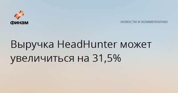 Выручка HeadHunter может увеличиться на 31,5%