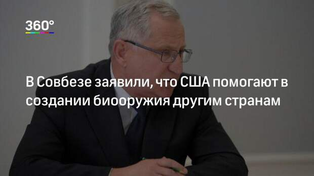 В Совбезе заявили, что США помогают в создании биооружия другим странам