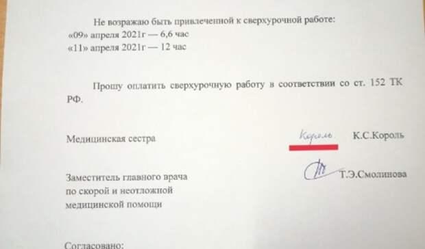 ВБСМП Петрозаводска обнаружили документы споддельными подписями