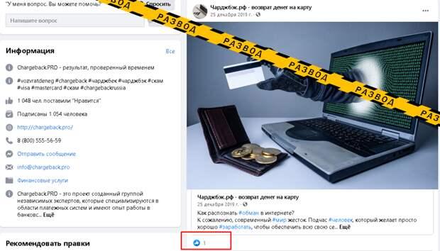 Как chargeback.pro занимается мошенничеством?