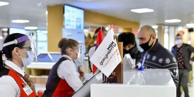 Собянин: В центрах «Мои документы» будут оказывать больше услуг ЗАГС. Фото: Ю.Иванко, mos.ru