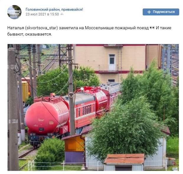 Фото дня: пожарный поезд на Моссельмаше