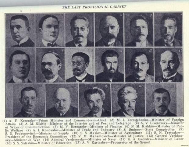 Зачем большевики утопили министров?