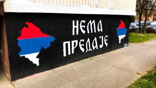Выбор народа: Сербы не готовы менять Косово на ЕС и сытую жизнь