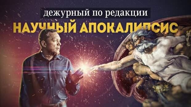 Странности и подлоги официальной науки. Вадим Ловчиков