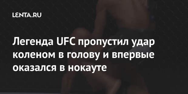 Легенда UFC пропустил удар коленом в голову и впервые оказался в нокауте