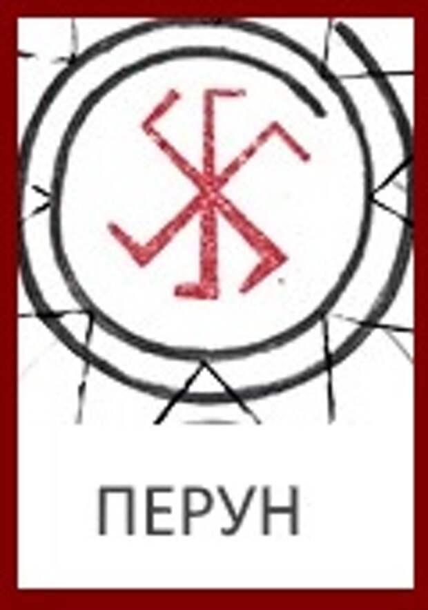 Славянские Боги: Знак Бога Перуна