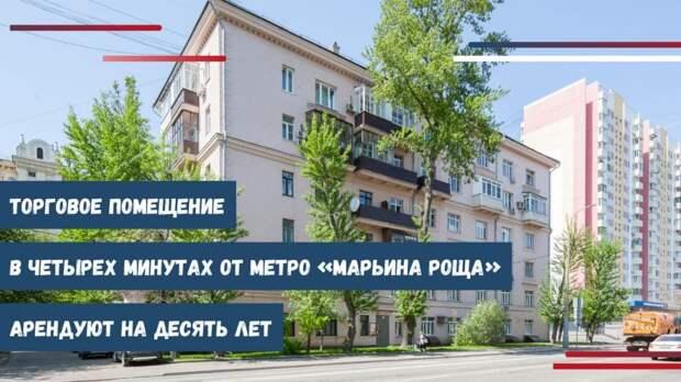 Помещение у метро «Марьина Роща» выставили на торги