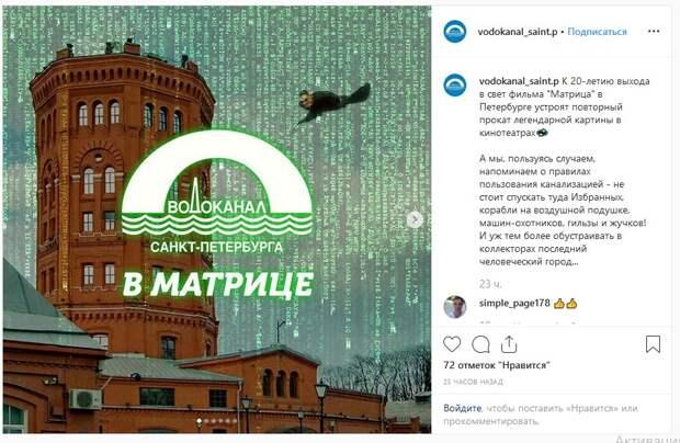 Водоканал в тренде: пародия «Матрицы» от ГУП