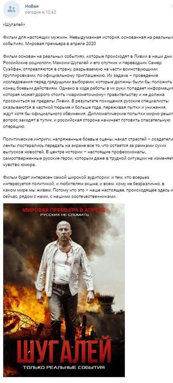 «Шугалей» - фильм о российских социологах выйдет в апреле