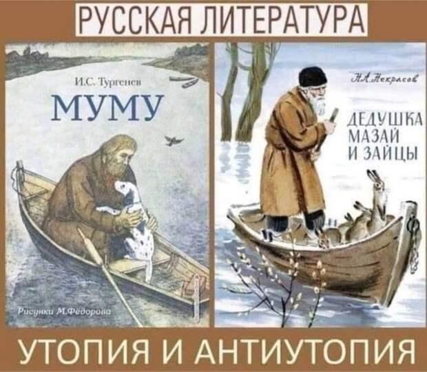 Возможно, это изображение (текст «русская литература и.с. тургенев муму нанекрасов дедушка мазай и зайцы рисунки м.фёдорова утопия и антиутопия»)