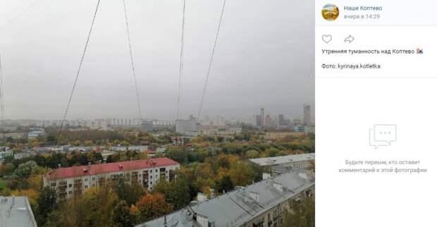 Фото дня: Утренний туман над Коптево