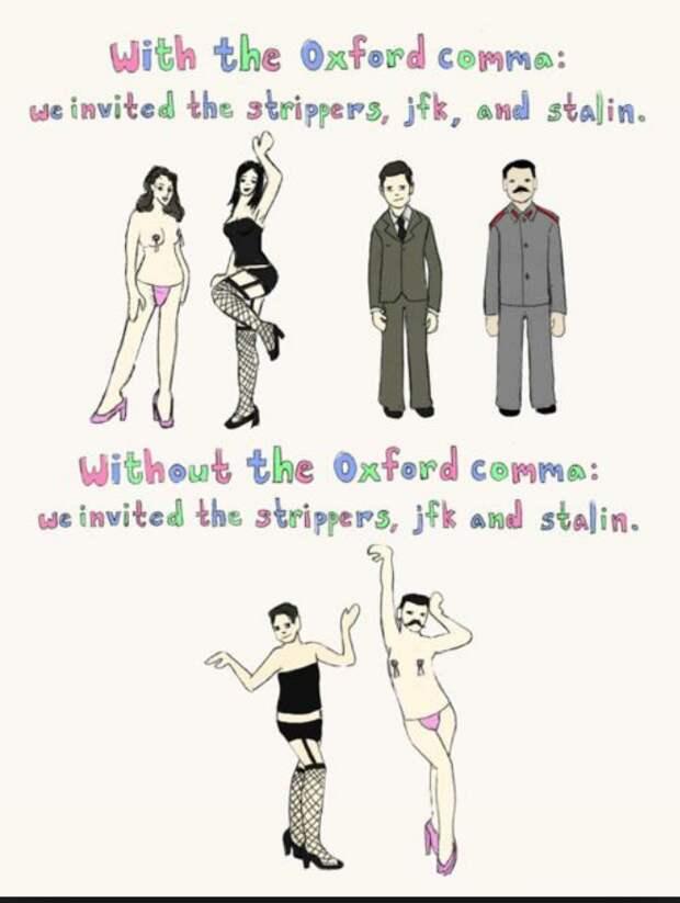 Оксфордская запятая