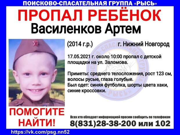 6-летний мальчик пропал в Нижнем Новгороде