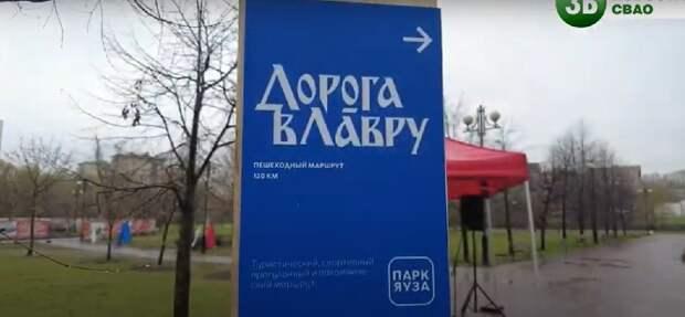 Видео: в СВАО установили первый указатель маршрута в Лавру