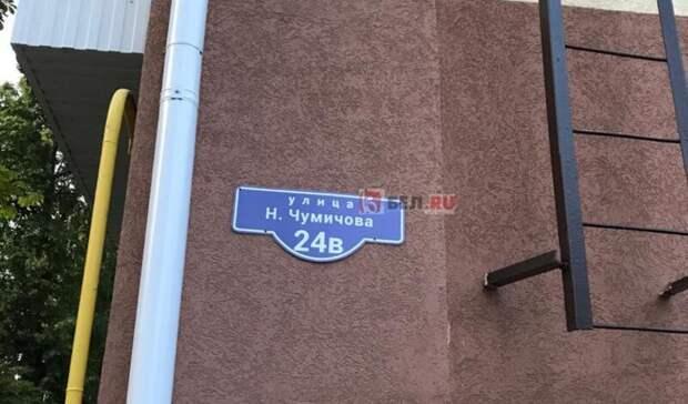 ЧумичОва или ЧумичЕва: жители одного дома в Белгороде живут на разных улицах