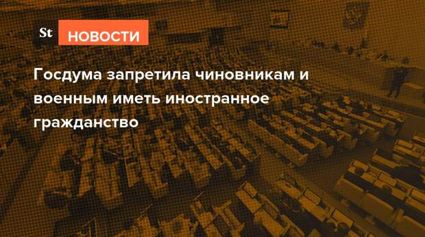 Госдума запретила чиновникам и военным иметь иностранное гражданство