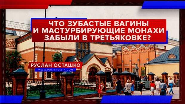 Разве в российском государственном музее место зубастым вагинам и мастурбирующим монахам?