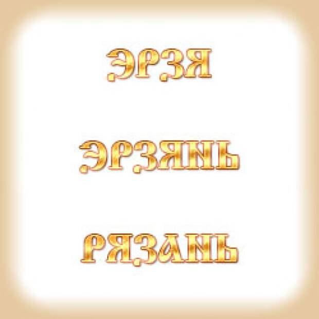 Происхождение названия Рязани