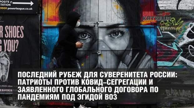 Последний рубеж для суверенитета России: патриоты против ковид-сегрегации и заявленного глобального договора по пандемиям под эгидой ВОЗ