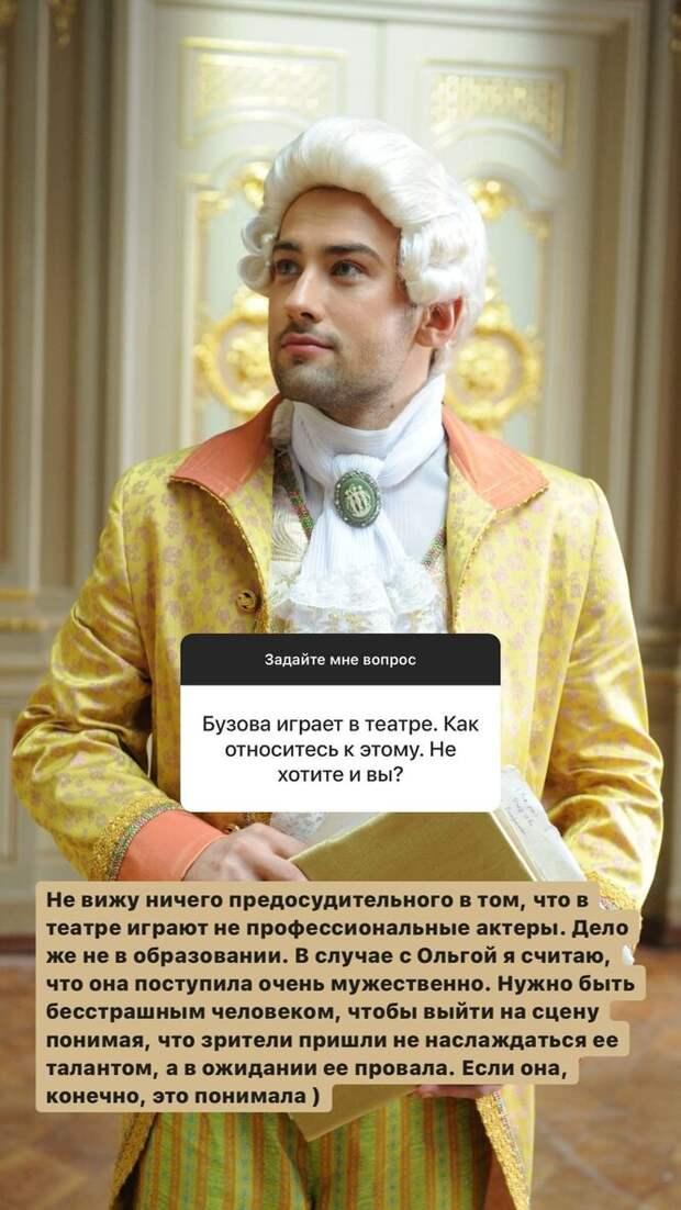 Дмитрий Шепелев высказал мнение о театральном дебюте Ольги Бузовой