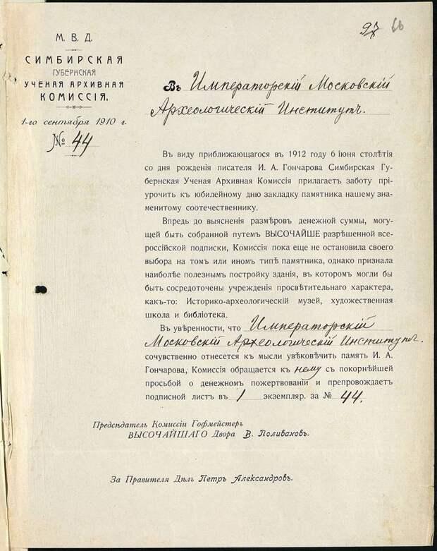 Главархив опубликовал документы, рассказывающие о жизни Ивана Гончарова