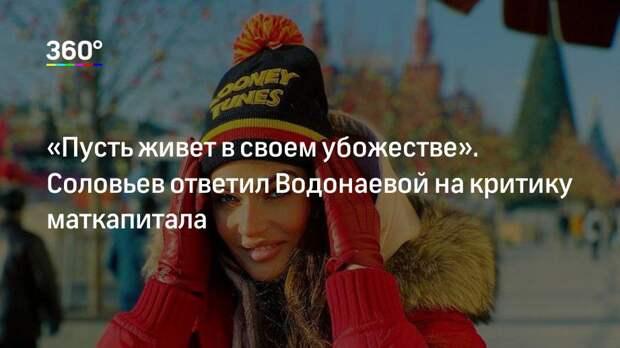 «Пусть живет в своем убожестве». Соловьев ответил Водонаевой на критику маткапитала