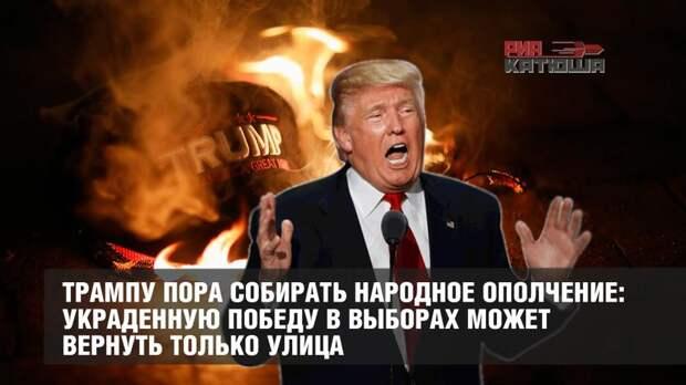 Трампу пора собирать народное ополчение