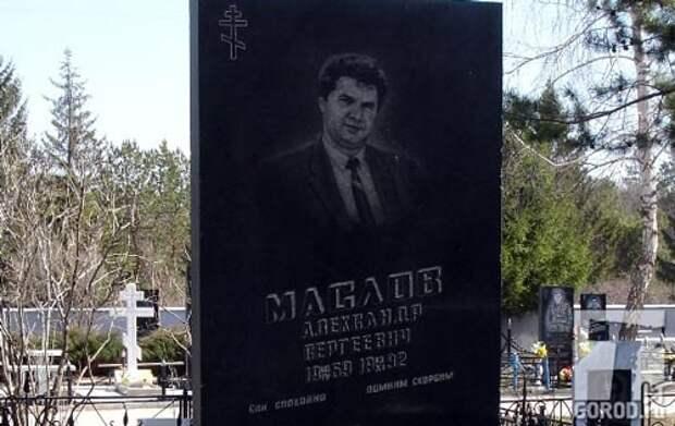 Могила Маслова