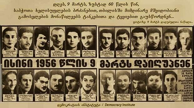 В результате мартовских событий 1956 года в Тбилиси, по официальным данным, погибло 22 человека. По неофициальным – количество жертв идет на сотни