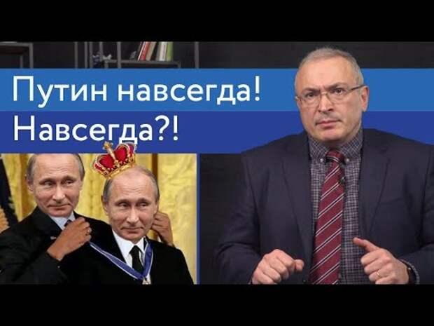 Путин навсегда! Навсегда?!
