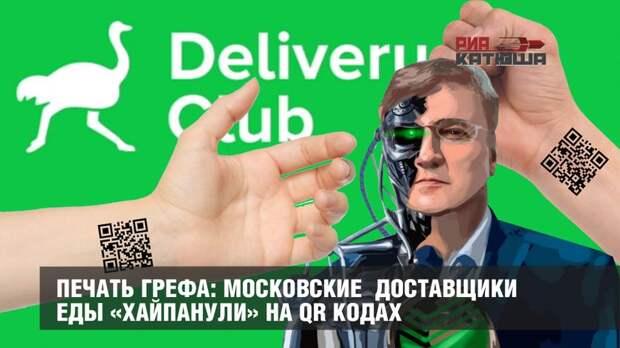 Печать Грефа: московские доставщики еды «хайпанули» на QR кодах