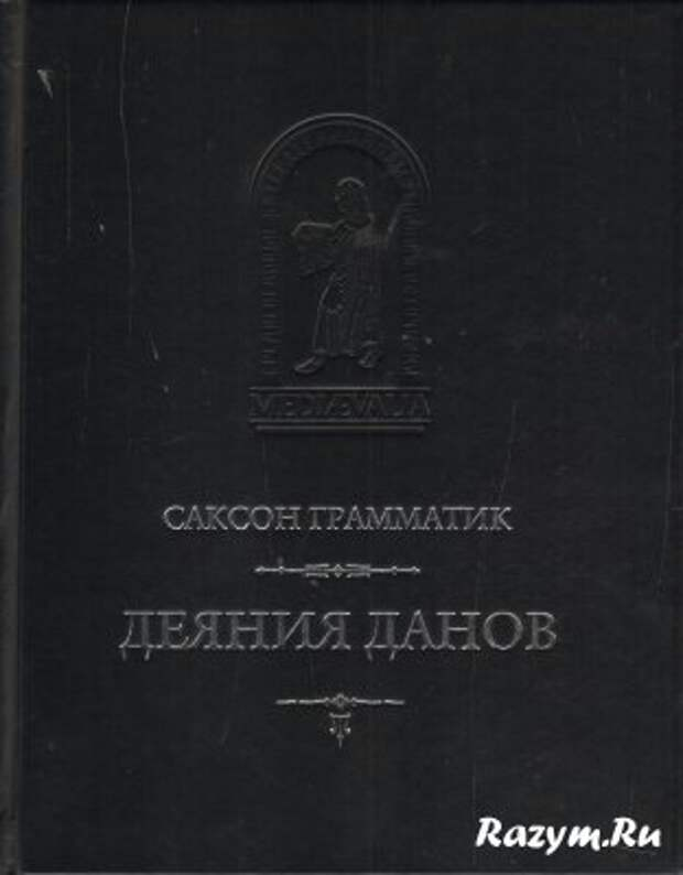 Первый русский каганат.