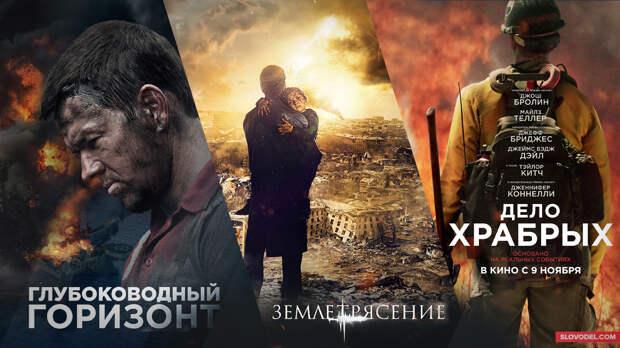 Фильмы-катастрофы, основанные на реальных событиях