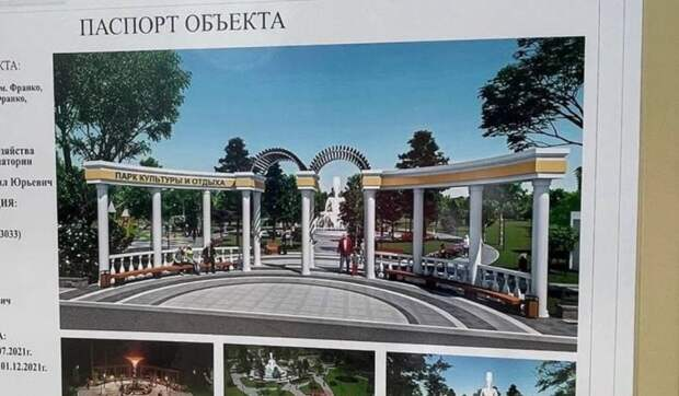 В Евпатории начали благоустраивать парк Фрунзе