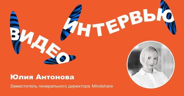 Юлия Антонова: «Привычка является одним из самых сильных драйверов человеческого поведения»