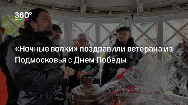 «Ночные волки» поздравили ветерана из Подмосковья с Днем Победы