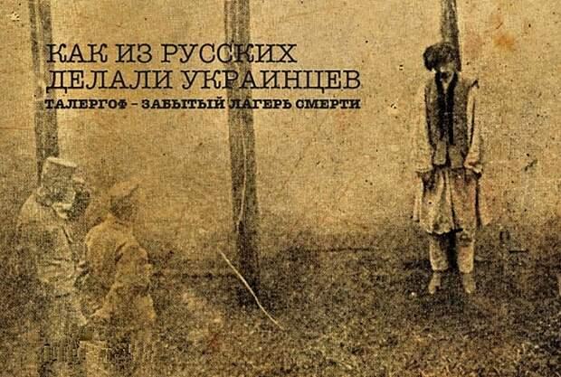 Австрийский «роддом» для украинцев. Очень краткая история украинства
