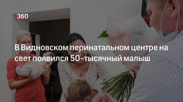 В Видновском перинатальном центре на свет появился 50-тысячный малыш