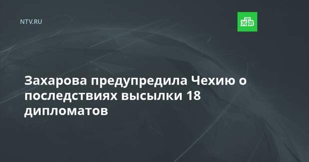 Захарова предупредила Чехию о последствиях высылки 18 дипломатов