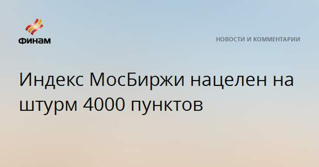 Индекс МосБиржи нацелен на штурм 4000 пунктов