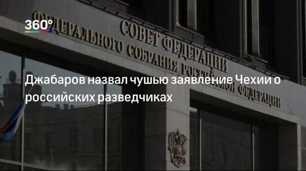 Джабаров назвал чушью заявление Чехии о российских разведчиках