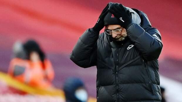 «Ливерпуль» впервые при Клоппе проиграл в 3 матчах подряд в АПЛ