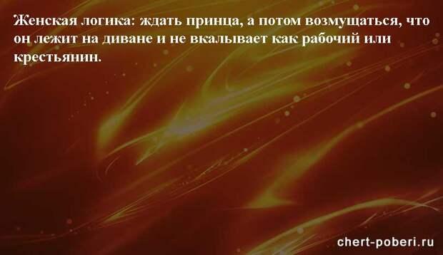 Самые смешные анекдоты ежедневная подборка chert-poberi-anekdoty-chert-poberi-anekdoty-10000606042021-2 картинка chert-poberi-anekdoty-10000606042021-2